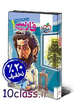 کتاب تست زبان فارسی دهم