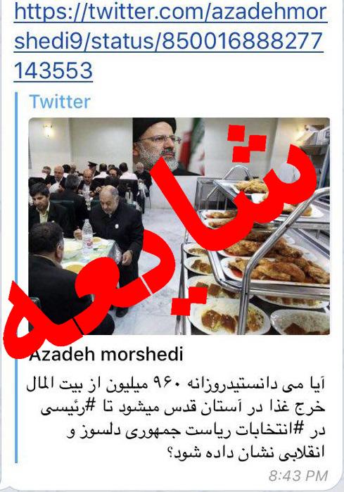 توزیع غذا برای تبلیغات انتخاباتی !!