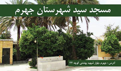 مسجد سیـّد - شهرستان جهرم