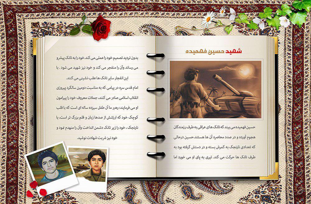 Image result for زیباترین عکس شهید فهمیده