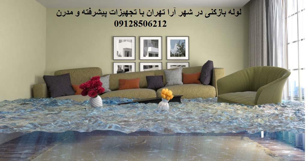 لوله بازکنی شهر آرا در تهران بطور فوری و تضمینی