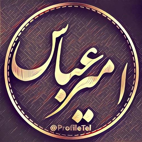 عکس پروفایل اسم امیرعباس