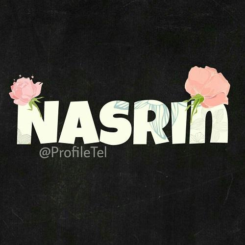 عکس پروفایل اسم نسرین