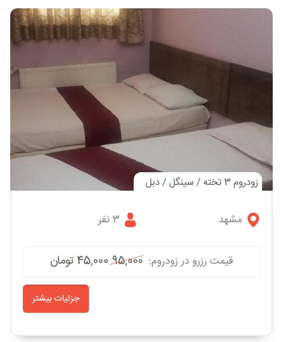 زودروم: رزرو هتل تا 60% تخفیف