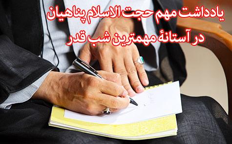 http://bayanbox.ir/view/2998419890609469622/Yaddasht-Ghadr.jpg
