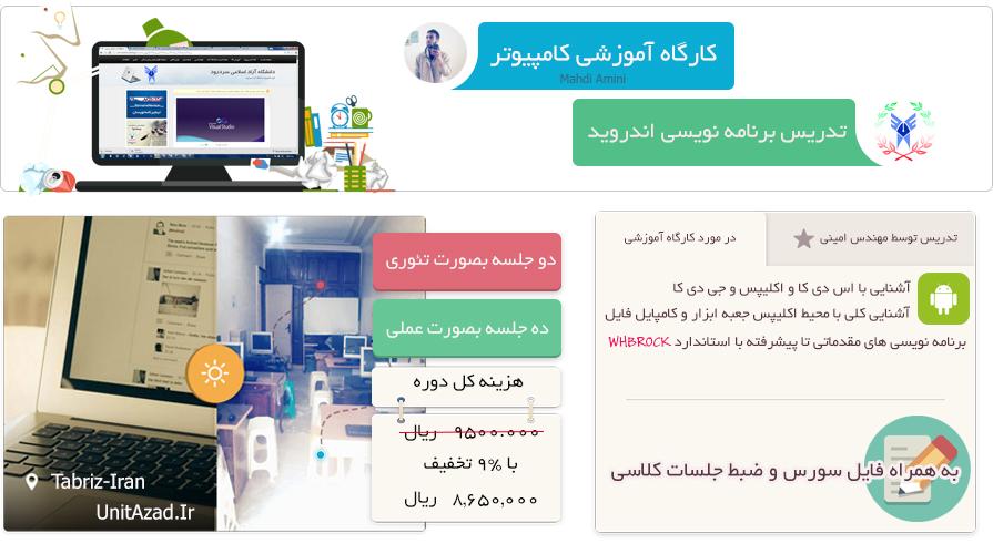 لیست کارگاه های آموزشی :: گروه کامپیوتر دانشگاه آزاددوره آموزشی برنامه نویسی اندروید