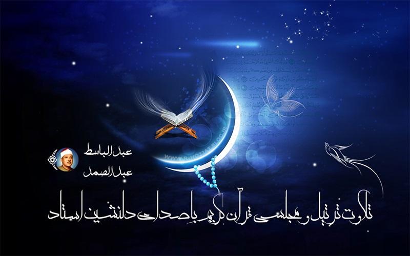 تلاوت ترتیل و مجلسی قرآن توسط عبدالباسط