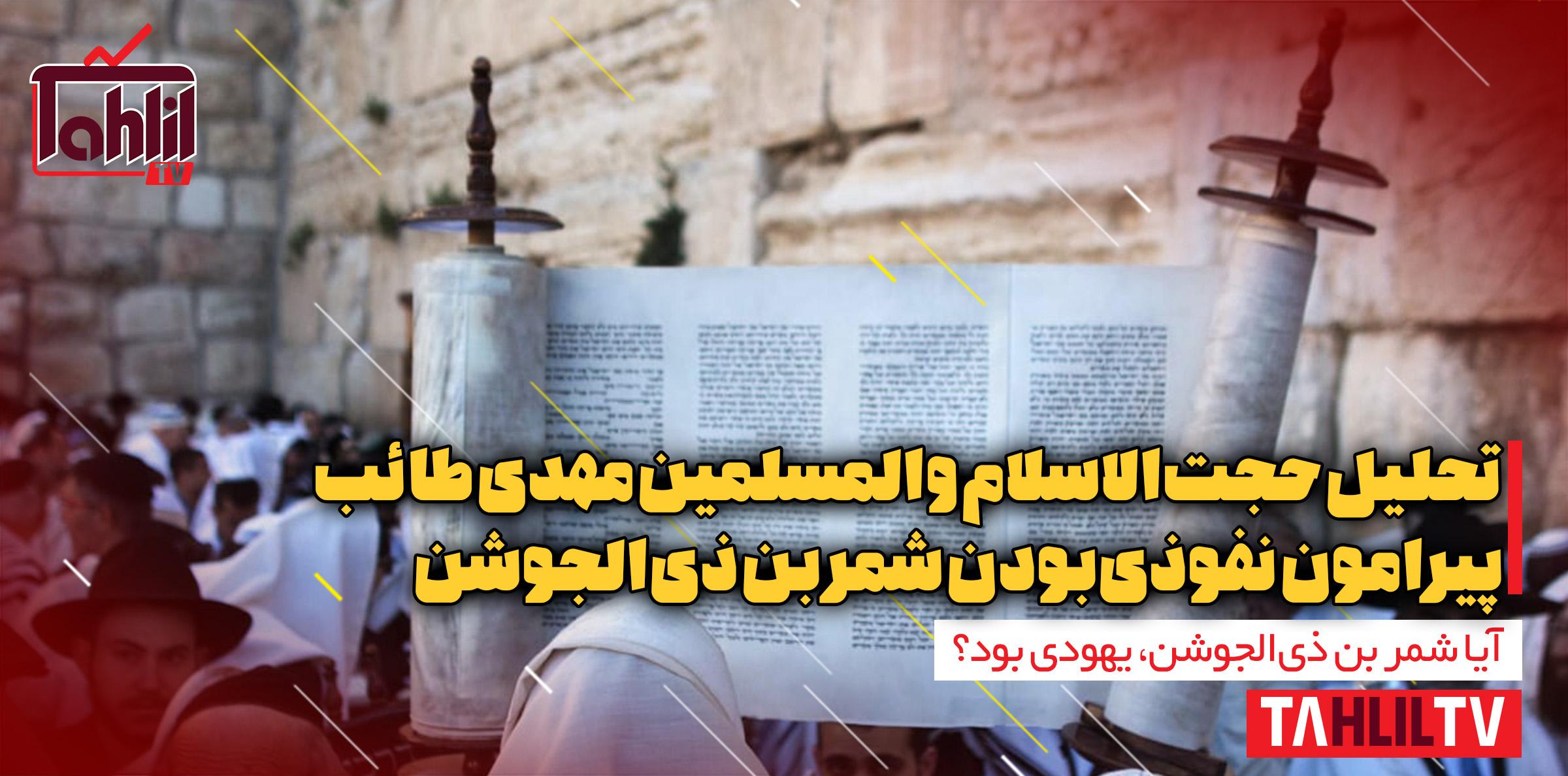 شمر بن ذیالجوشن نفوذی یهود بود