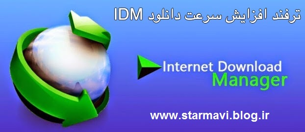 http://bayanbox.ir/view/3006620860224827936/Internet-Download.jpg
