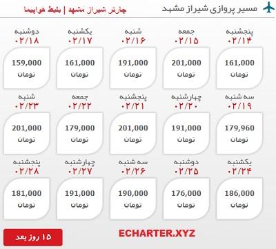قیمت بلیط شیراز مشهد