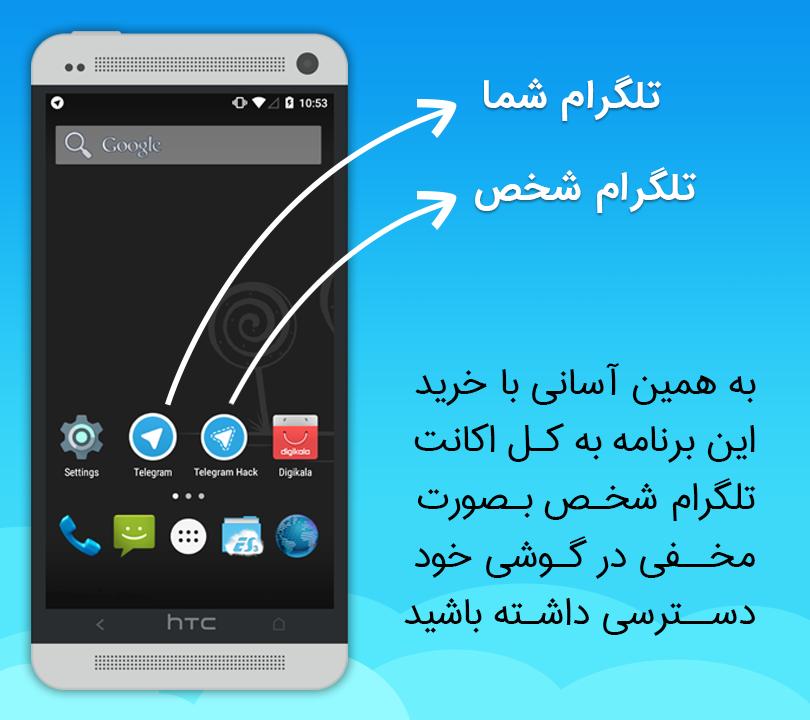 کانال تلگرام نرم افزار موبایل