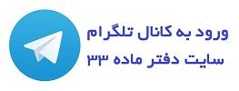 تلگرام دفتر ماده 33