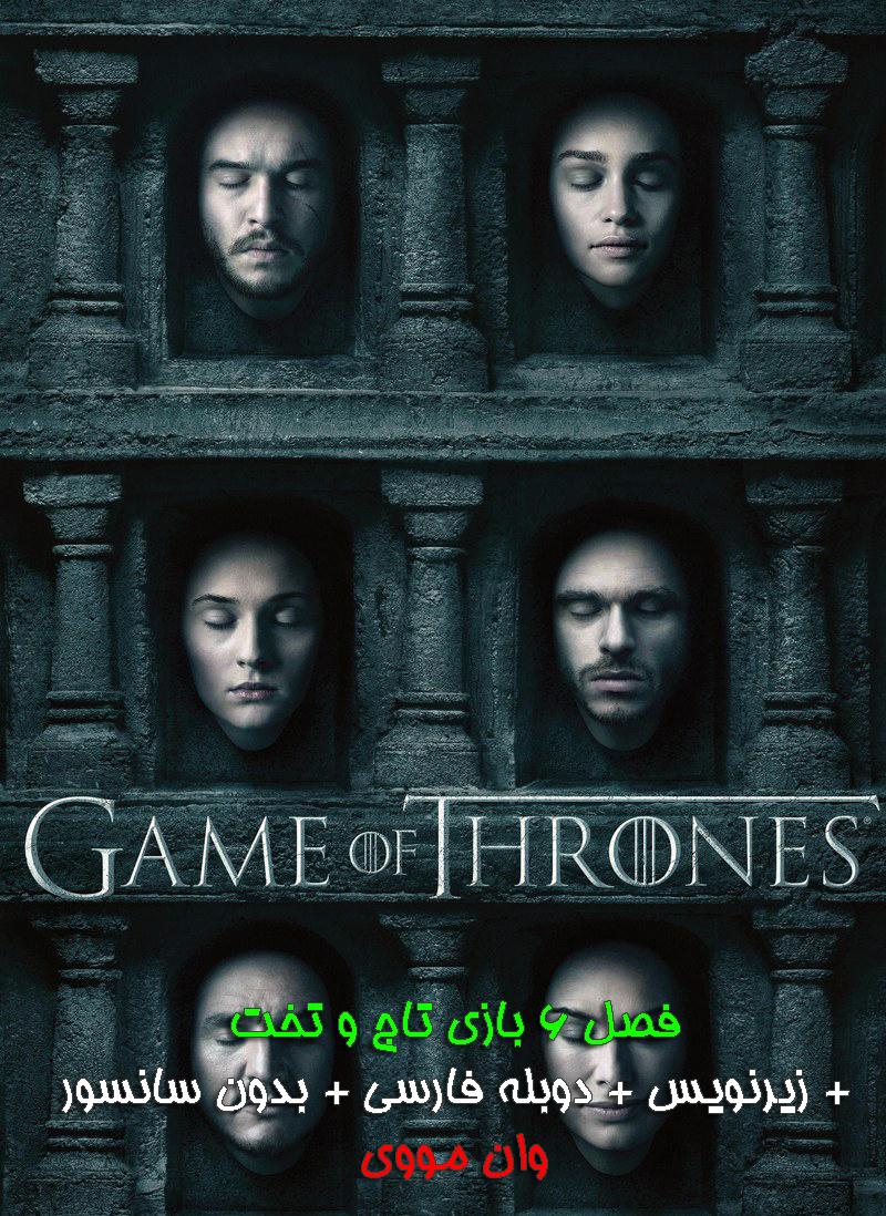 فصل ششم 6 بازی تاج و تخت Game Of Thrones