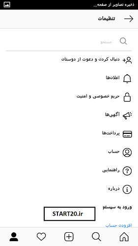 دانلود اینستاگرام فارسی برای موبایل