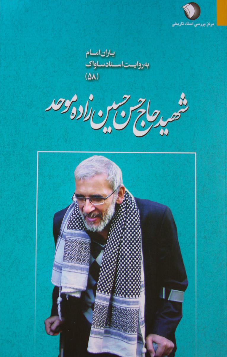 http://bayanbox.ir/view/3025507765383564553/HajHasan-Book.jpg