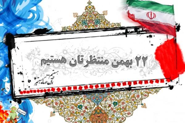 مسیرهای راهپیمایی جمعه 22 بهمن 95 استان مشهد