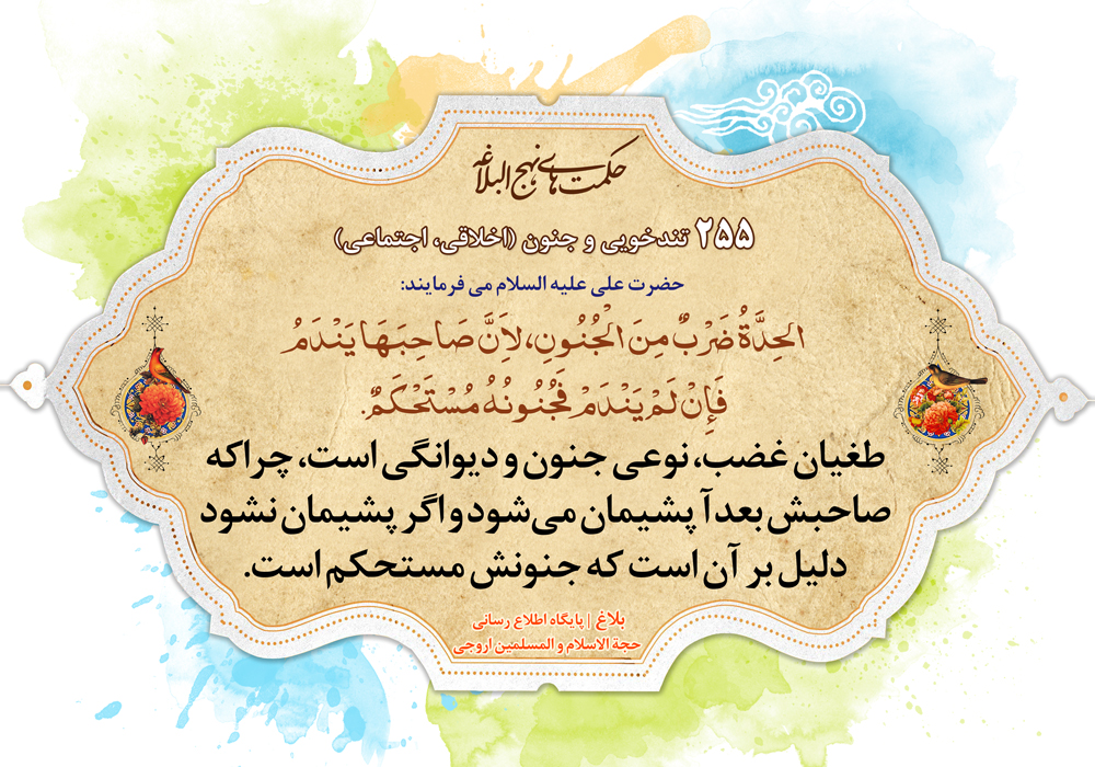 Image result for تصویر برای حکمت 255 نهج البلاغه