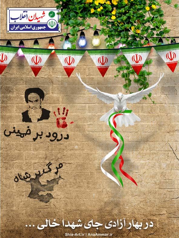 کوچه شهیدان انقلاب