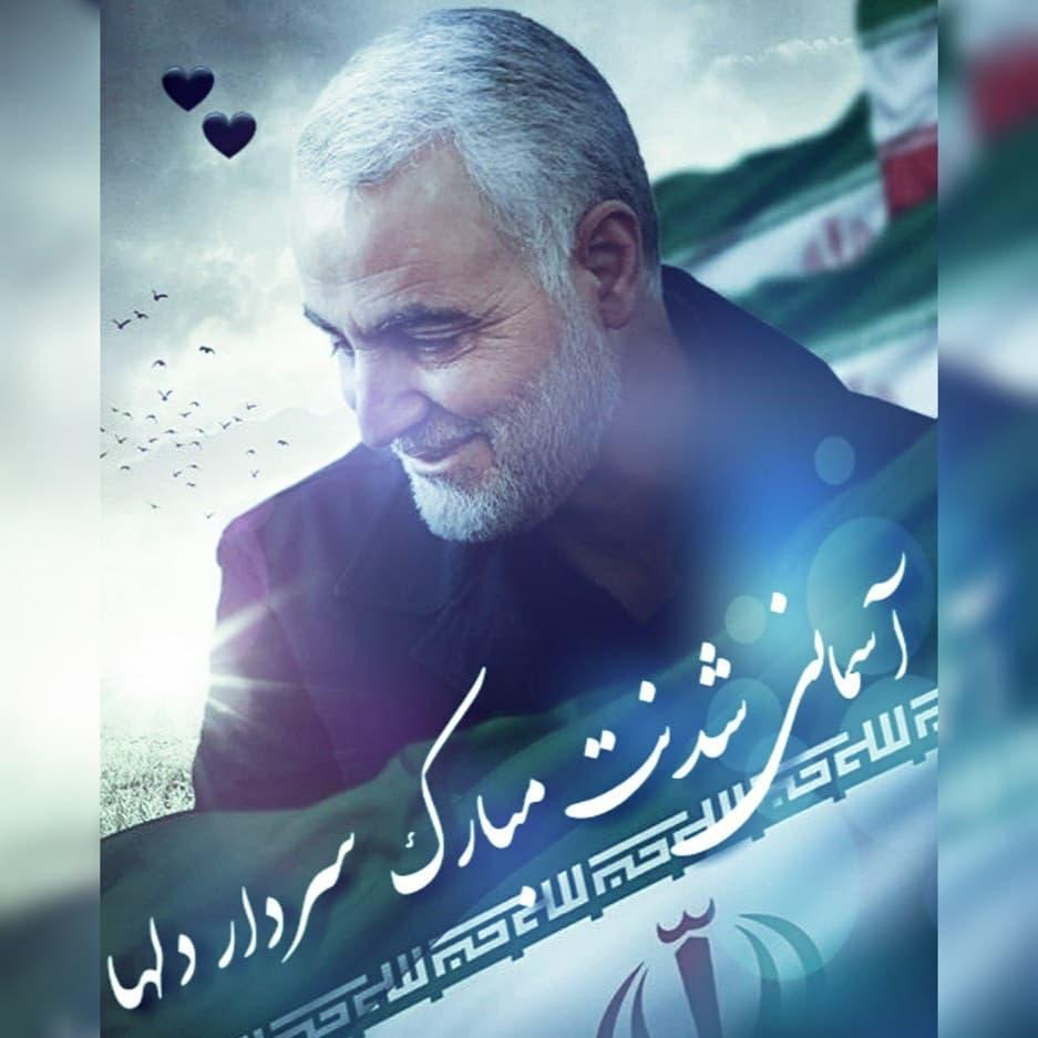 عکس پروفایل برای تسلیت شهادت سردار سلیمانی
