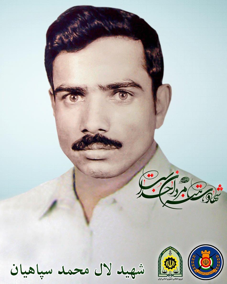 شهید لال محمد سپاهیان