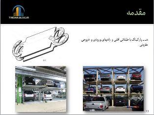 http://bayanbox.ir/view/304998622975121431/parking1.jpg