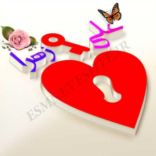 اسم دو نفره قلبی علی و زهرا