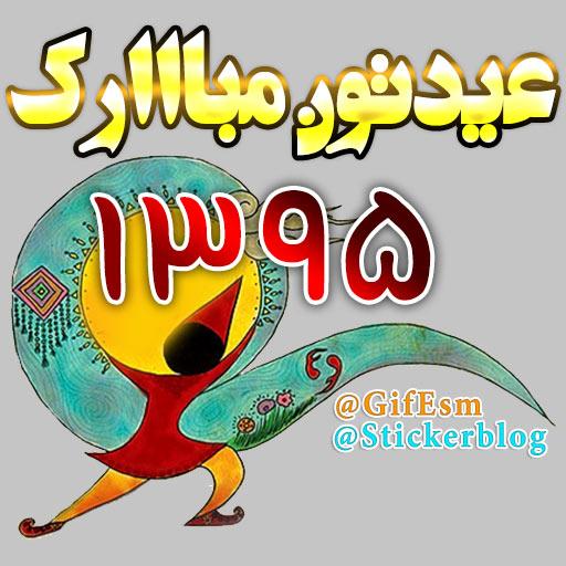 استیکر+تلگرام+اسم+علی