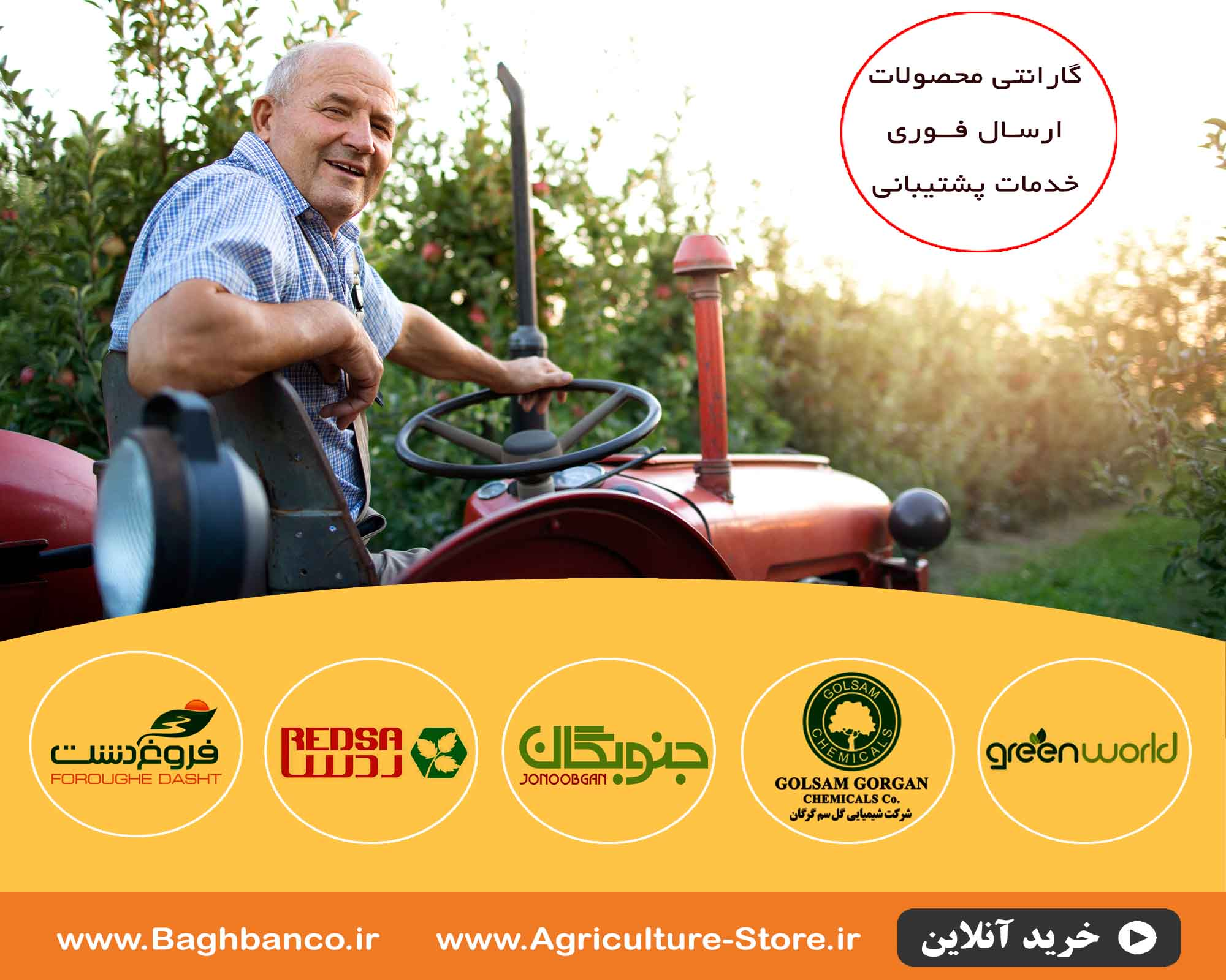 باغبان؛ دوستدار کشاورزان ایران