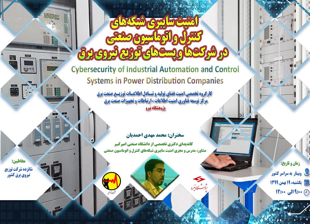 وبینار امنیت سایبری سیستم های کنترل صنعتی و اتوماسیون