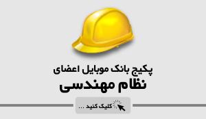 بانک اطلاعات اعضای نظام مهندسی