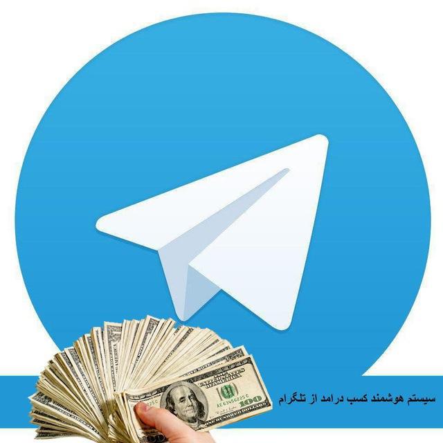 درآمد از تلگرام