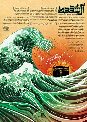پوستر فراخوان کارتون و کاریکاتور آل سقوط