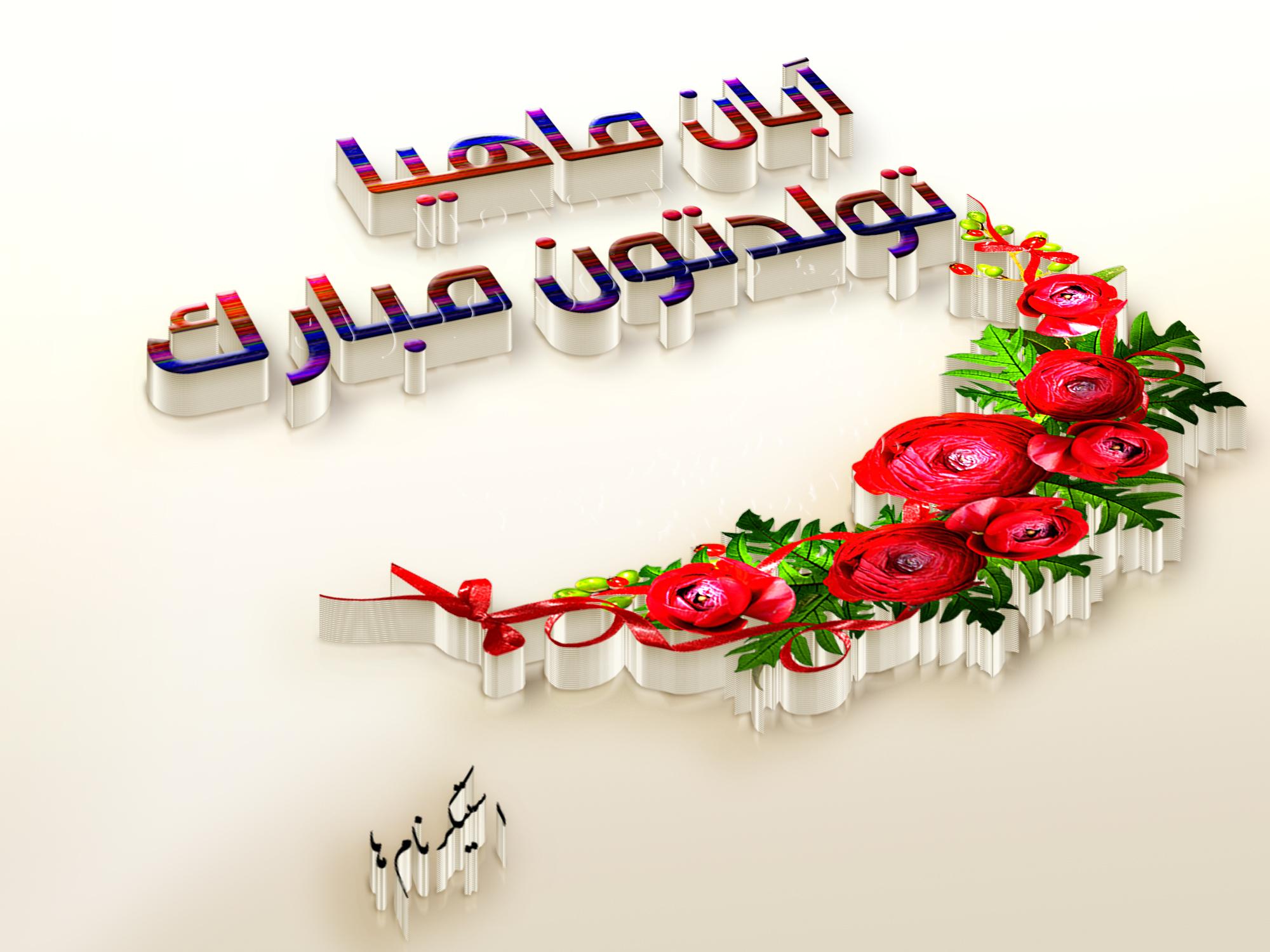 عکس نوشته تبریک تولد به دوست آبان ماهی با متن پروفایل ...