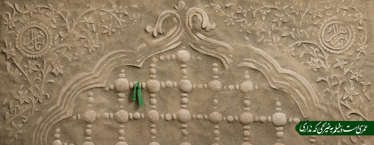 طرح جدید دیوارنگاره میدان ولیعصر(عج) تهران به مناسبت ایام فاطمیه