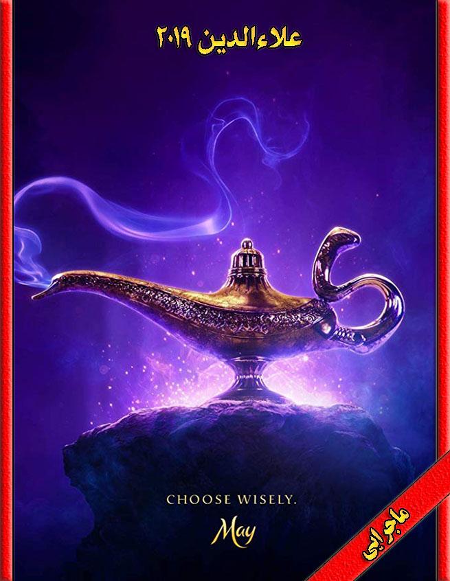 دانلود فیلم Aladdin 2019 با زیرنویس و دوبله فارسی