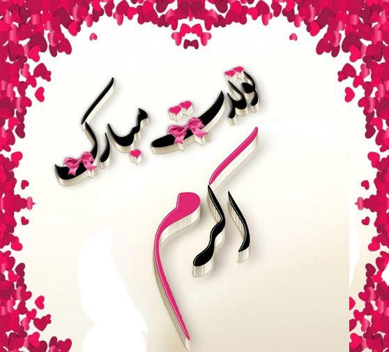 کیک جشن اسم تولدت مبارک اکرم,کیک تولد اسم اکرم