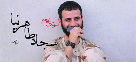 شهید مدافع حرم گیلانی سجاد طاهر نیا