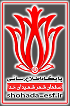 اصفهان شهر شهیدان خدا