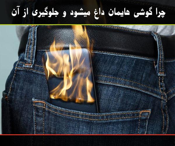 چرا گوشیهایمان داغ میشود و جلوگیری از آن