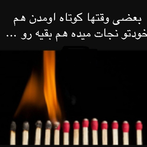 Image result for عکس نوشته کوتاه