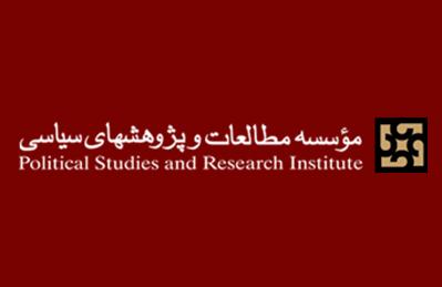 مؤسسه مطالعات و پژوهشهای سیاسی