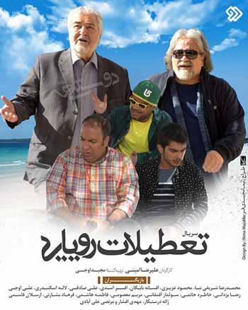 دانلود سریال تعطیلات رویایی عید 97