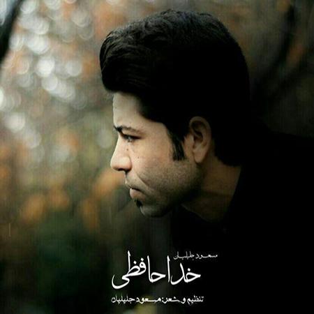 دانلود آهنگ جدید مسعود جلیلیان به نام خداحافظ