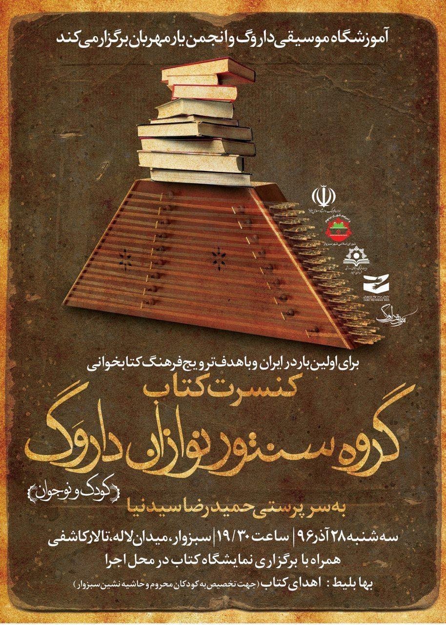 نخستین کنسرت کتاب ایران در سبزوار