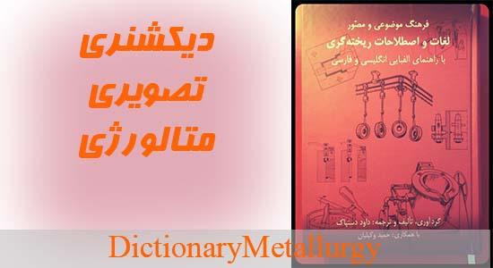 دیکشنری تصویری متالورژی