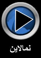 نمالاین - پخش آنلاین