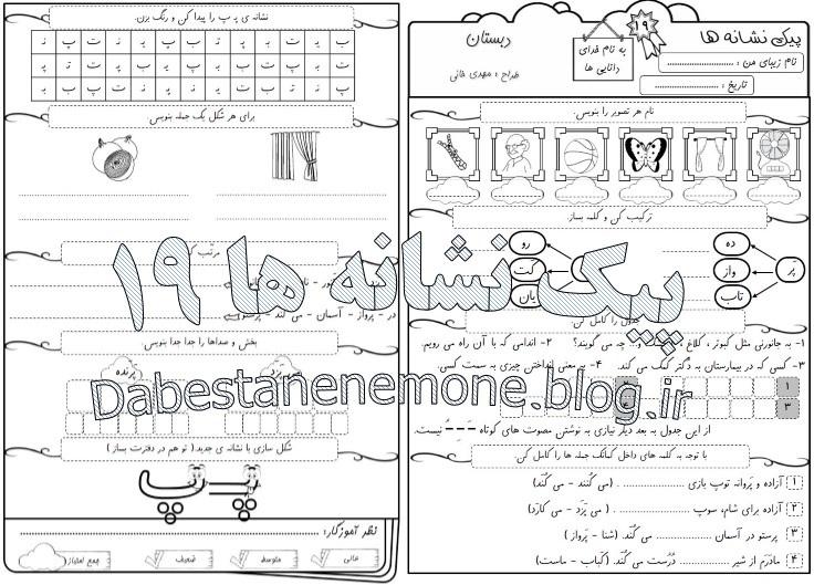 پیک نشانه ها ( شماره 19 - پـ پ) :: وبلاگ آموزشی دبستان نمونه