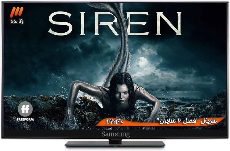 دانلود فصل 2 سریال سایرن Siren