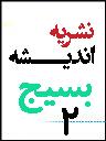 نقدی بر فرقه بهاییت از آغاز تا دوره معاصر