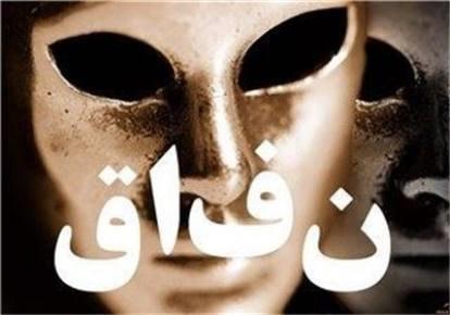 تناقض و نفاق در بیت شیرازی + صوت